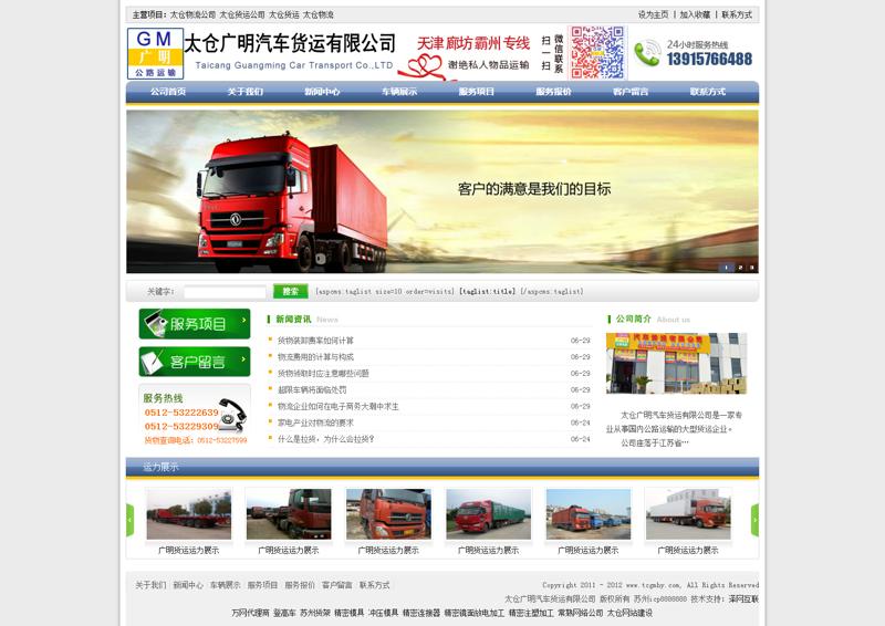 太仓货运公司,太仓物流公司-太仓广明汽车货运有限公司.