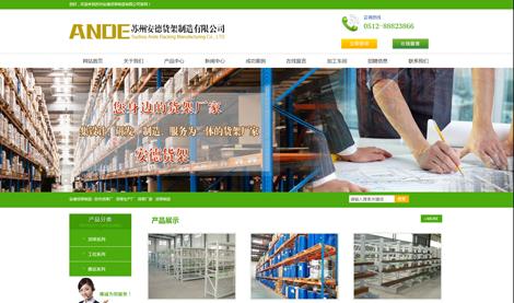 某仓储公司简洁型网站