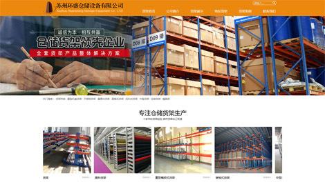 某仓储公司简介版企业网站