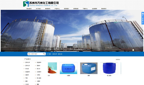 某化工企业简洁版企业网站