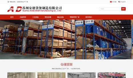 仓储货架制造响应式网站案例