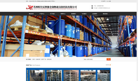 营销型网站设计案例