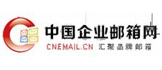 泽网平台中国企业邮箱网
